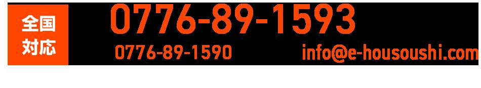 全国対応 Tel 0776-89-1593