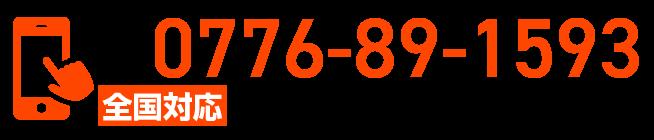 Tel 0776-89-1593