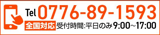 0776891593