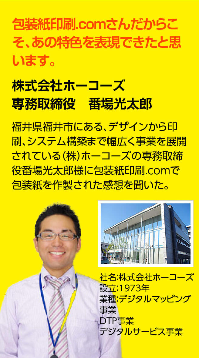 株式会社ホーコーズ専務取締役 番場光太郎